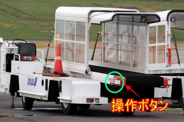 ベルトローダー車 操作ボタン