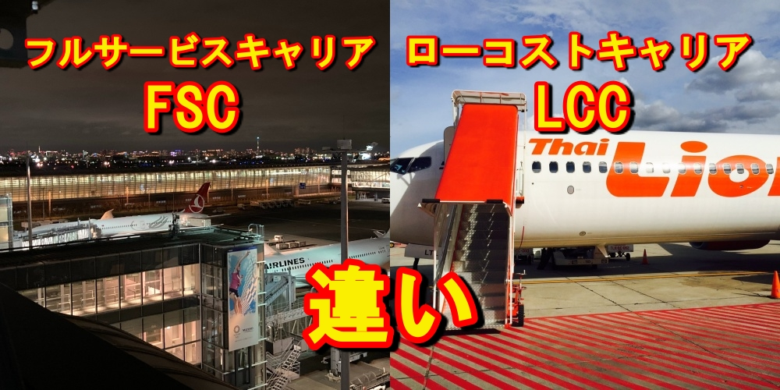 ターキッシュ航空