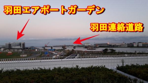 羽田エアポートガーデン