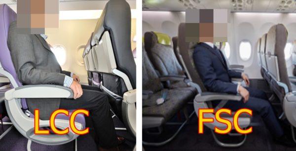 LCC FSC 座席ピッチ違い