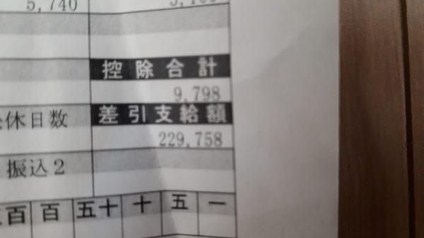 グランドスタッフ給与明細(某委託会社)
