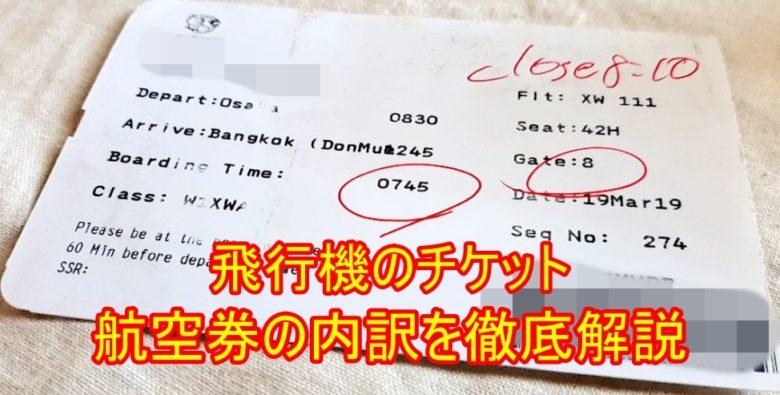 航空券の内訳の写真