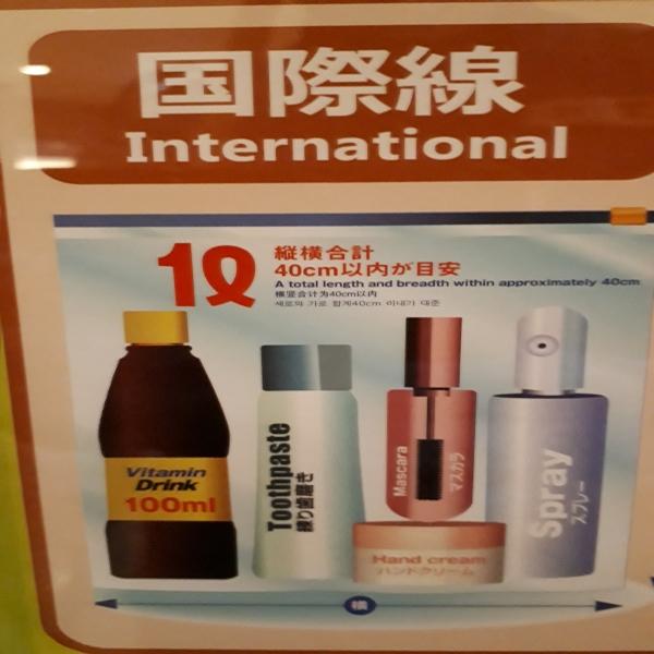 国際線 液体物制限ルール