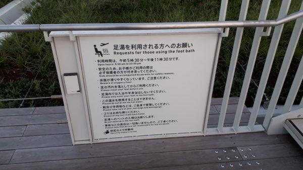 羽田イノベーションシティの足湯利用時の注意点を撮った写真