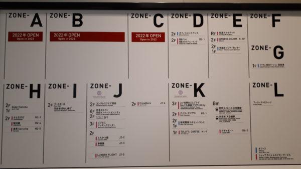 羽田イノベーションシティ 全体フロアマップを撮った写真