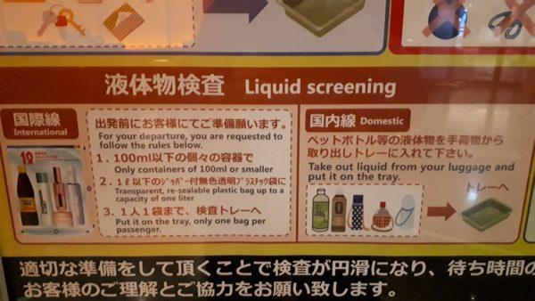 液体物検査