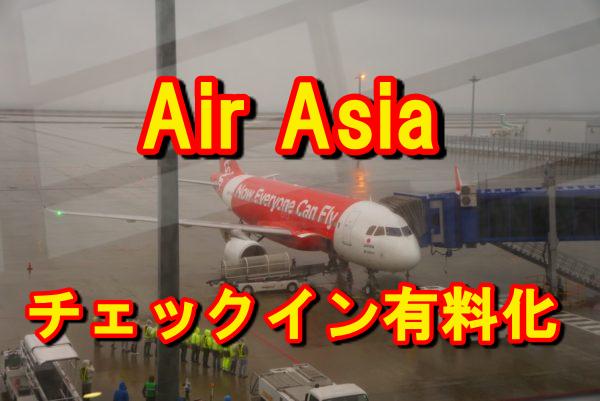 エアアジア