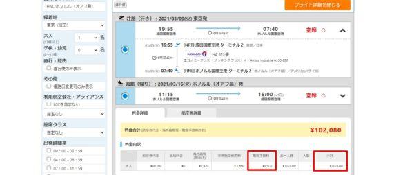 エアトリの成田ーハワイ料金