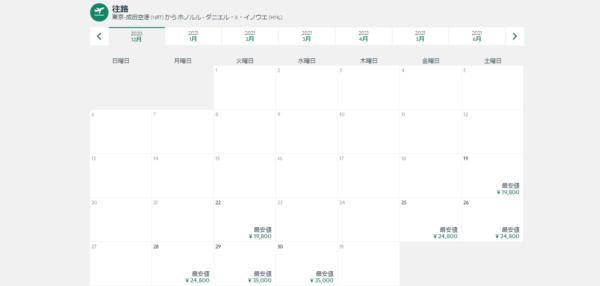 ZIP AIR(ジップエアー)公式サイトの成田発→ハワイ(往路)の運賃画面