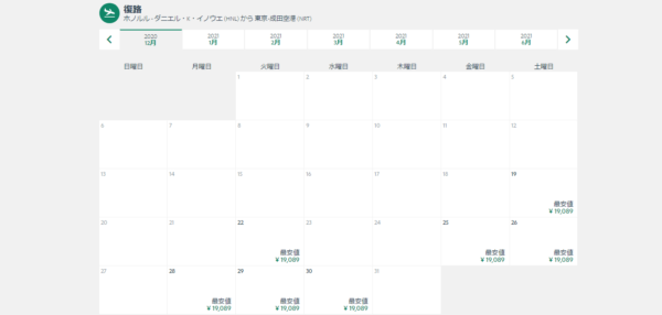 ZIP AIR(ジップエアー)公式サイトの成田発→ハワイ(復路)の運賃画面