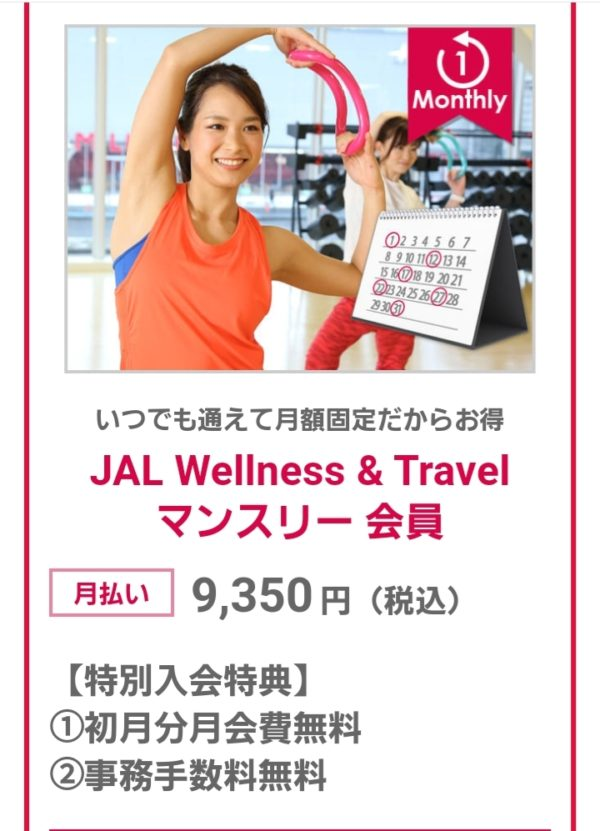 jal wellness & travel ルネサンス優待マンスリー会員の写真