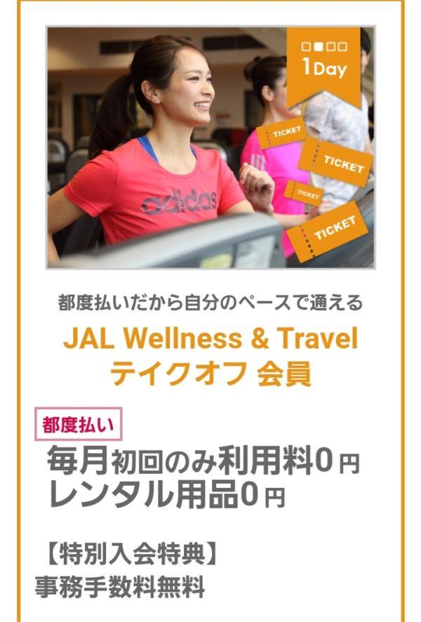 jal wellness & travel ルネサンス優待テイクオフ会員の写真