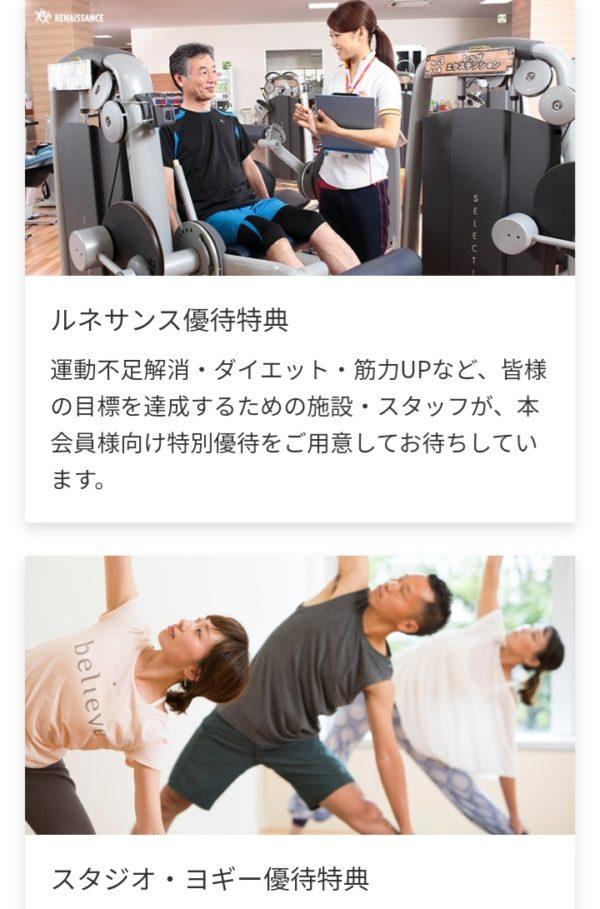 jal wellness & travel ルネサンス優待特典の写真