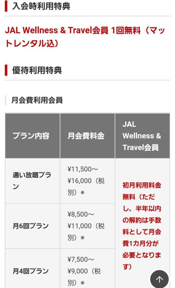 jal wellness & travel スタジオ・ヨギー料金表の写真