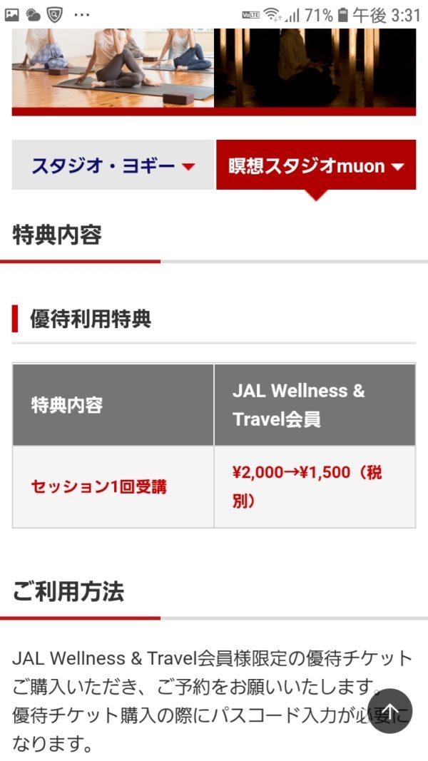 jal wellness & travel 瞑想スタジオ料金表の写真