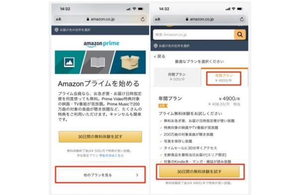 amazon プライム 登録方法