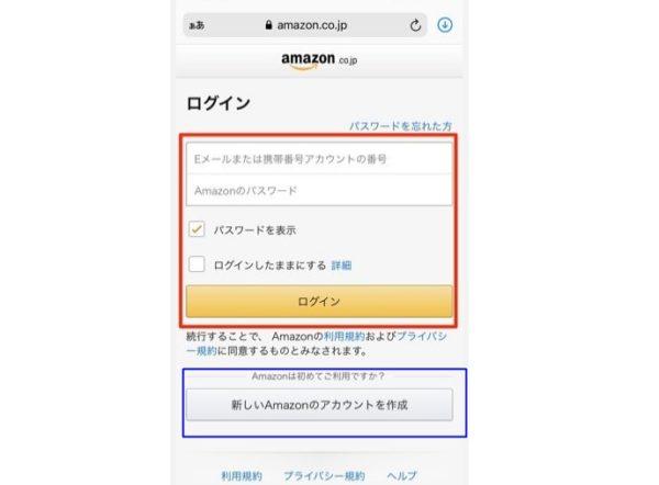アマゾンプライム 登録方法