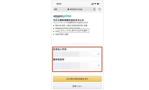 Amazonプライム 登録方法