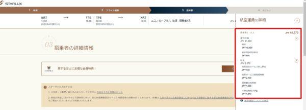 スターラックス航空 成田ー台北 料金