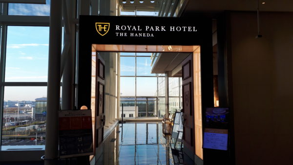ロイヤルパークホテル羽田の入り口前の様子を撮影した写真