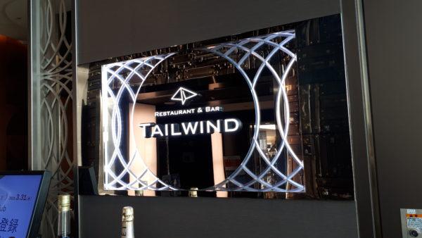 TAILWINDロイヤルパーク羽田