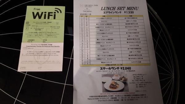 ロイヤルパークホテル羽田の無料wi-fi・朝食券・ドリンク一杯券・メニューリストを撮影した写真