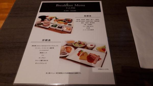 ロイヤルパーク羽田和食・朝食を撮った写真