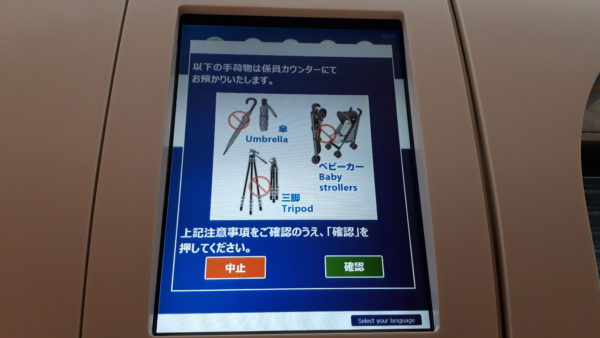 ana baggage dropの写真