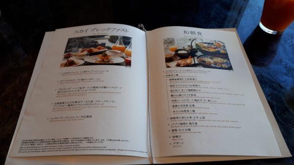 広島リーガロイヤルホテル広島のエグゼクティブフロア 朝食