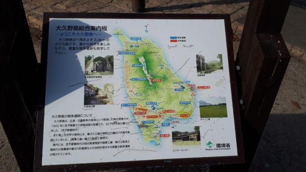 うさぎ島(大久野島)