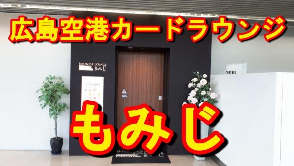 広島空港 カードラウンジ もみじ
