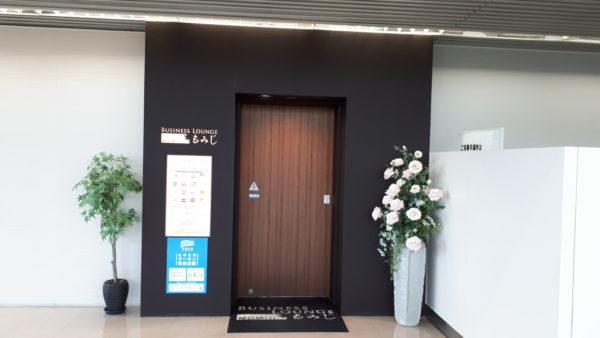 広島空港カードラウンジ【もみじ】の入り口の写真
