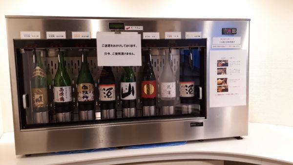 広島空港カードラウンジ日本酒の種類の写真
