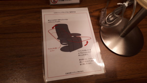 広島空港カードラウンジもみじのリクライニングチェア利用方法の写真