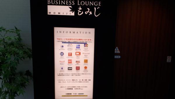 広島空港 ビジネスラウンジ もみじ