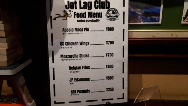 ジェットラグクラブ