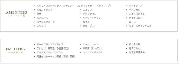ロイヤルパークホテル羽田スタンダードフロアのアメニティ・客室設備一覧