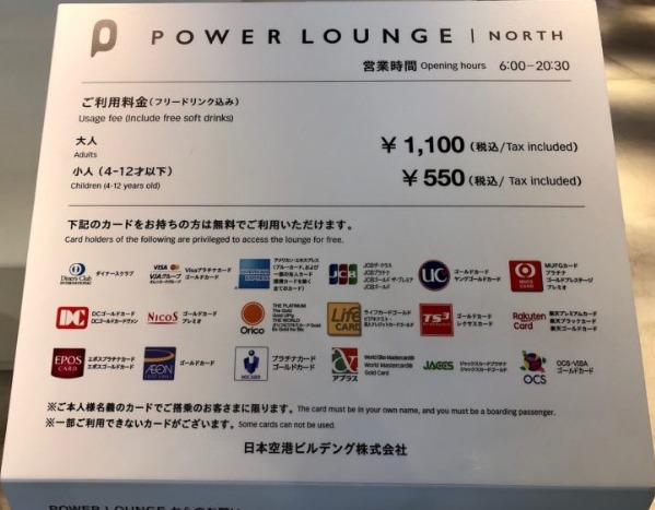 POWER LOUNGE NORTH