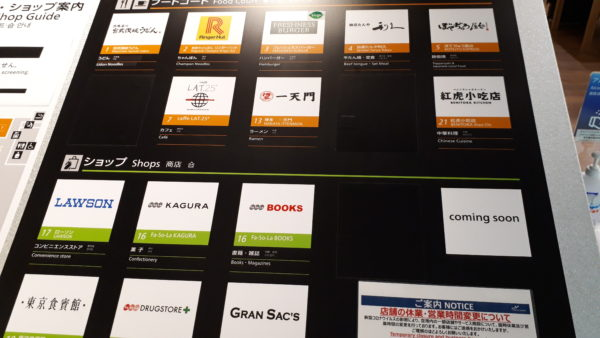 成田空港第3ターミナルフードコート