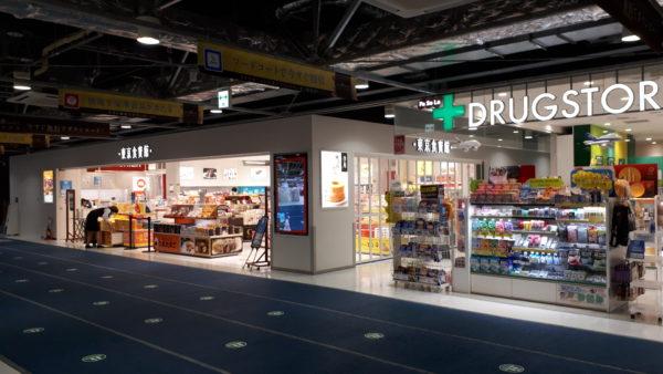 成田空港第3ターミナル お土産