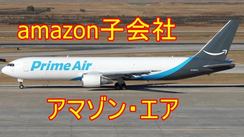 アマゾン・エア