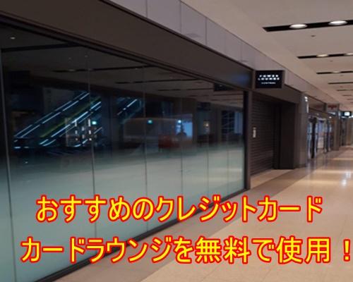 空港カードラウンジ