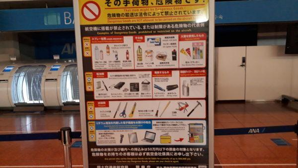 手荷物制限品