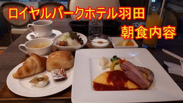 ロイヤルパークホテル羽田 朝食