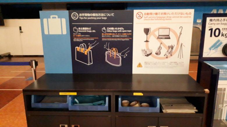baggage dropにある備品の写真