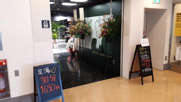 羽田空港にある足湯カフェ&ボディケアラック入口の写真