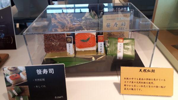 エアポートラウンジ南 笹寿司の写真