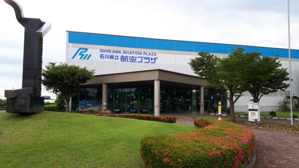 石川県立航空プラザの写真