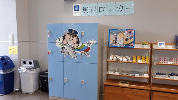 航空プラザ 無料ロッカーの写真