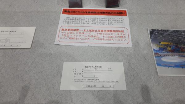 航空プラザ 入館申込書の写真